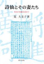 詩仙とその妻たち―李白の実像を求めて 【研文選書116】