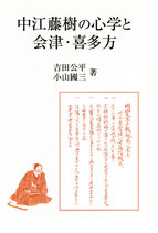 中江藤樹の心学と会津・喜多方