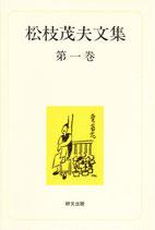第一巻 中国古典文学篇