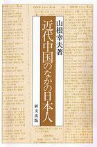 研文選書【59】 近代中国のなかの日本人