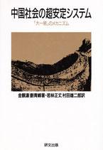 中国社会の超安定システム―「大統一」のメカニズム 【研文選書35】