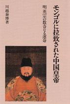 研文選書【88】 モンゴルに拉致された中国皇帝               -明 英宗の数奇なる運命