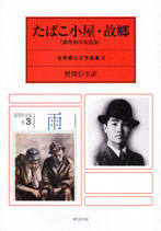 たばこ小屋・故郷(鍾理和中短篇集) 台湾郷土文学選集Ⅲ