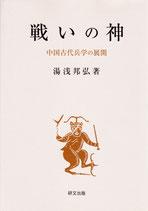 戦いの神―中国古代兵学の展開