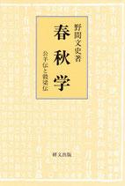 春秋学―公羊伝と穀梁伝 研文選書【83】