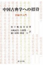中国古典学への招待―目録学入門 【研文選書125】