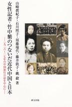 女性記者・竹中繁のつないだ近代中国と日本ー一九二六〜二七年の中国旅行日記を中心に
