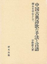 中国古典詩歌の手法と言語 -柳永を中心として