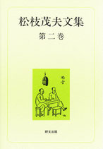 第二巻 中国現代文学・回想篇