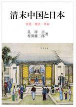 清末中国と日本 宮廷・変法・革命