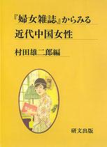 『婦女雑誌』からみる近代中国女性