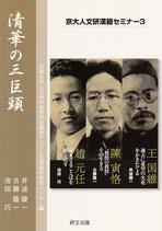 京大人文研漢籍セミナー3 清華の三巨頭