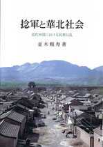捻軍と華北社会 ―近代中国における民衆反乱