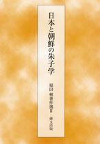 日本と朝鮮の朱子学 福田殖著作選Ⅱ