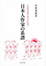 日本統治期台湾文学研究 日本人作家の系譜