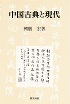 研文選書【100】中国古典と現代