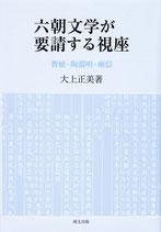 六朝文学が要請する視座―曹植・陶淵明・庾信