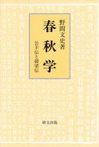 研文選書【83】 春秋学 -公羊伝と穀梁伝