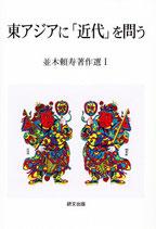 東アジアに「近代」を問う 【研文選書106】