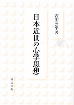 日本近世の心学思想