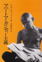 研文選書【22】マハートマとガンディー主義