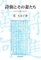 研文選書【116】詩仙とその妻たち―李白の実像を求めて