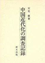 中国近代化の調査記録