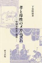 【研文選書71】孝と母性のメカニズム―中国女性史の視座