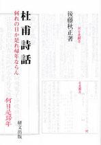 杜甫詩話―何れの日か是れ帰年ならん 【研文選書117】