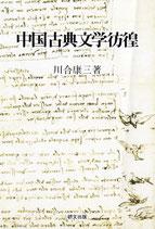 中国古典文学彷徨 【研文選書101】