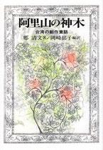 研文選書【53】 阿里山の神木 -台湾の創作童話