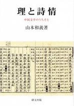 研文選書【114】理と詩情 ―中国文学のうちそと