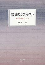 響きあうテキスト ―豊子ガイと漱石、ハーン 【研文選書108】