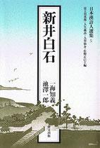 日本漢詩人選集5 新井 白石