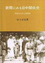 新聞にみる日中関係史 -中国の日本人経営紙