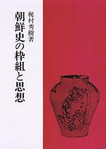研文選書【10】 朝鮮史の枠組と思想