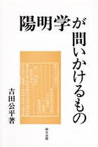 陽明学が問いかけるもの 【研文選書78】