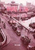 戦時上海 1937~45