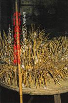 中国農村の細密画―ある村の記録 【研文選書27】