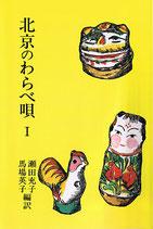 研文選書【30】 北京のわらべ唄 1