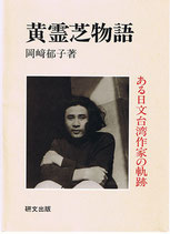 黄霊芝物語 -ある日文台湾作家の軌跡