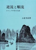 研文出版【3】逆流と順流 -わたしの中国文化論