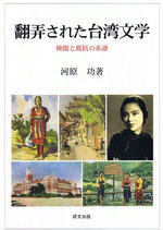 翻弄された台湾文学 検閲と抵抗の系譜