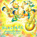 CHUVA CHUVA + FUJI SHOTARO & 白老町立竹浦小学校のこどもたち / ほしのこどもたち(CD)
