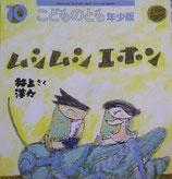ムシムシエホン  井上洋介   こどものとも年少版343号