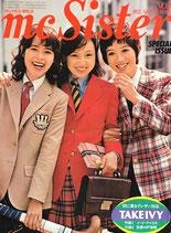 mc Sister エムシー・シスター No.45 1973年9月増刊号