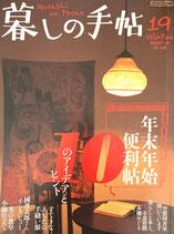 暮しの手帖 第4世紀 19号 2005‐6年冬