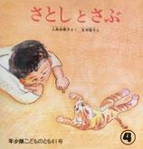 さとしとさぶ 吉本隆子 こどものとも 年少版61号