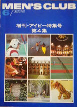 MEN'S CLUB167 1975/6 増刊・アイビー特集号 第4集 ALL ABOUT IVY<No.4> メンズ・クラブ