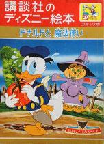 ドナルドと魔法使い 講談社のディズニー絵本コミック版27